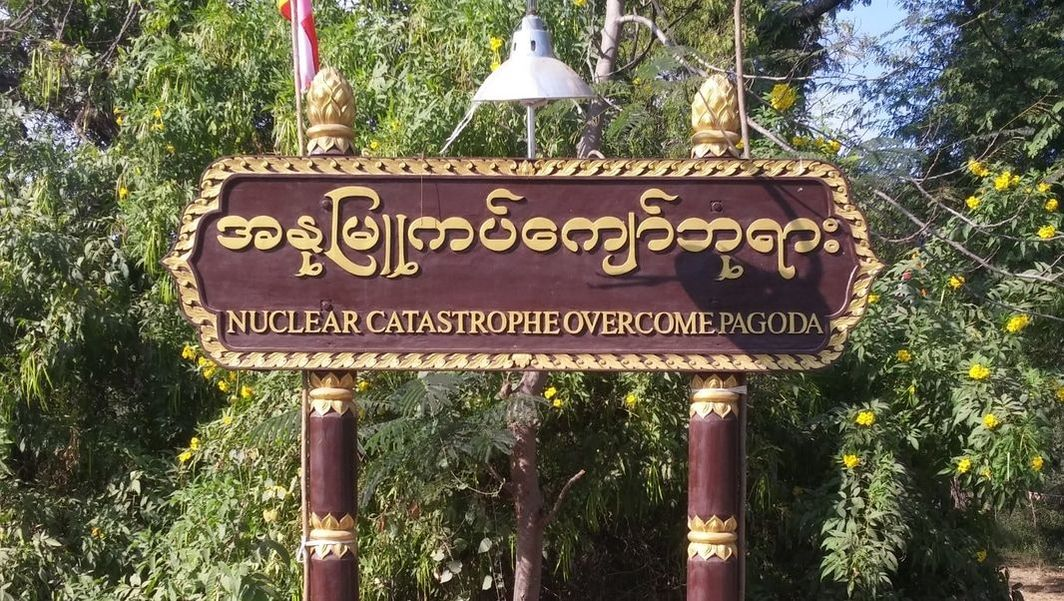 Entrance sign to the Nuclear Catastrophe Overcome Pagoda